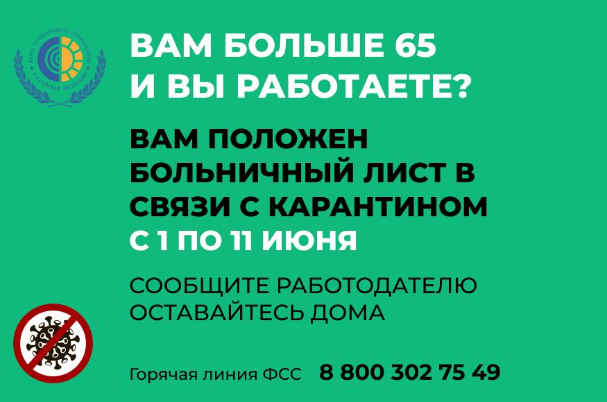 Выдачу электронных больничных россиянам старше 65 лет продлили до 11 июня